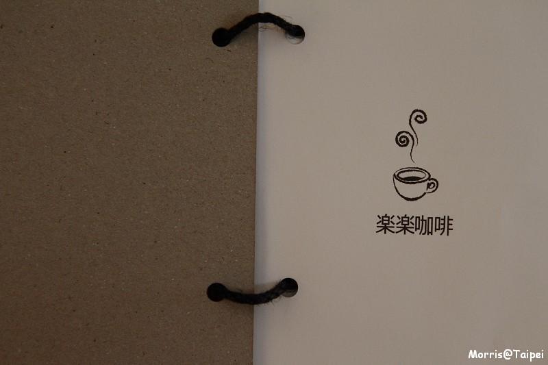 樂樂咖啡 (1)