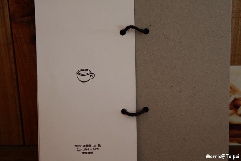 樂樂咖啡 (3)