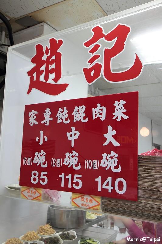 趙記菜肉餛飩 (11)