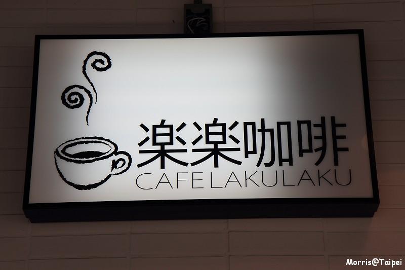 樂樂咖啡 (10)