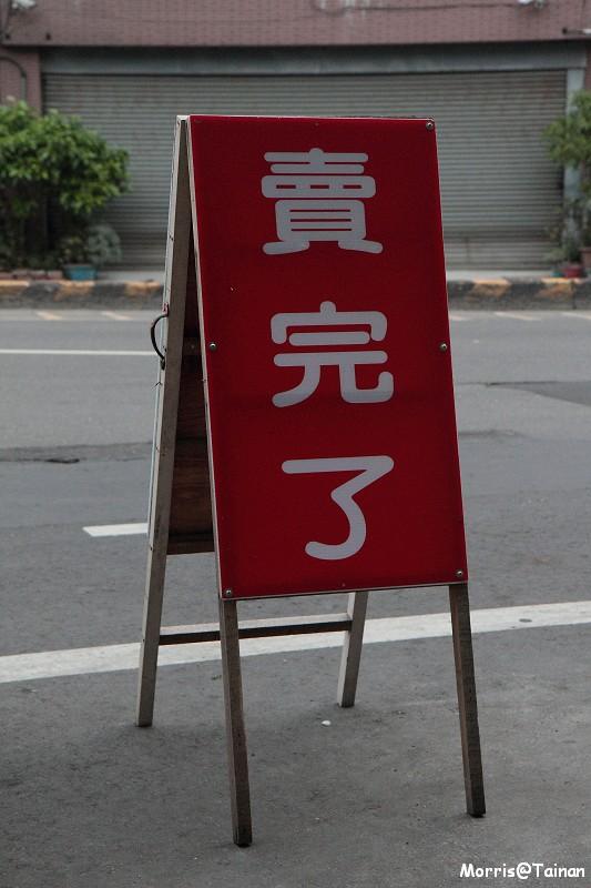 明和菜粽 (5)