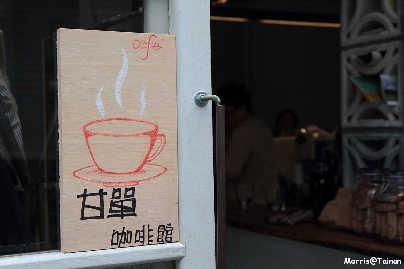 甘單咖啡 (3)