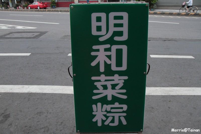 明和菜粽 (10)