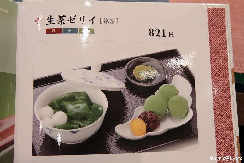 中村藤吉京都站店 (2)