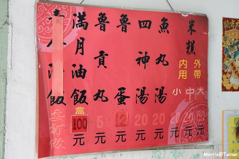 傅美麗米糕 (2)