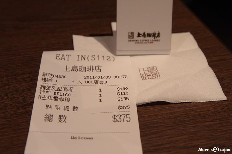上島咖啡 (2)