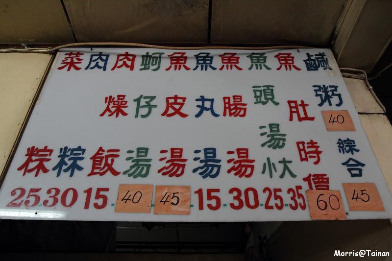 大勇街鹹粥 (9)