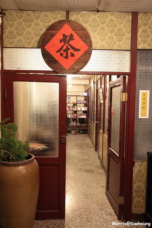貳樓茶館 (12)