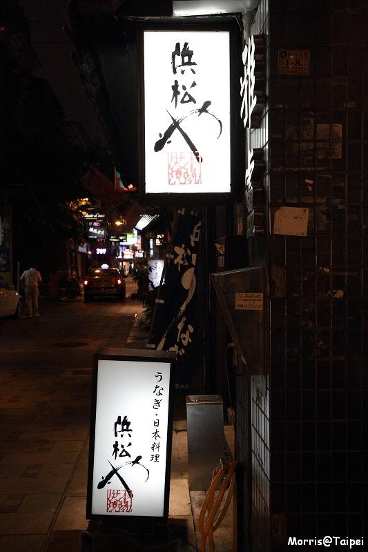 濱松屋 (1)