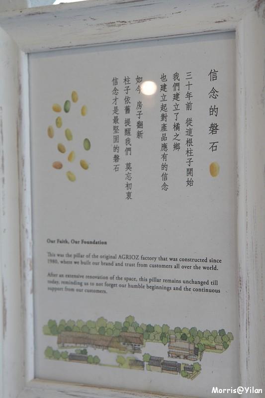 橘之鄉 AGRIOZ Cafe (34)