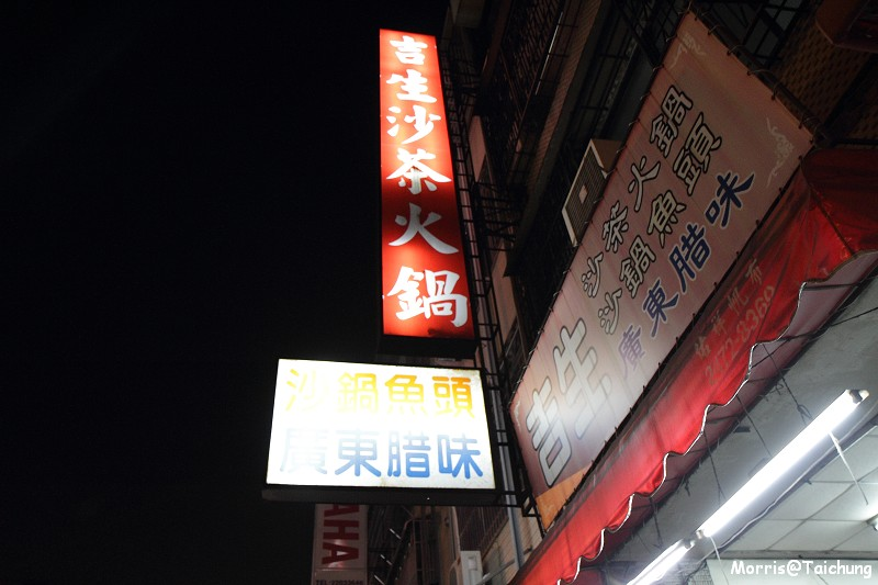 吉生沙茶火鍋 (24)