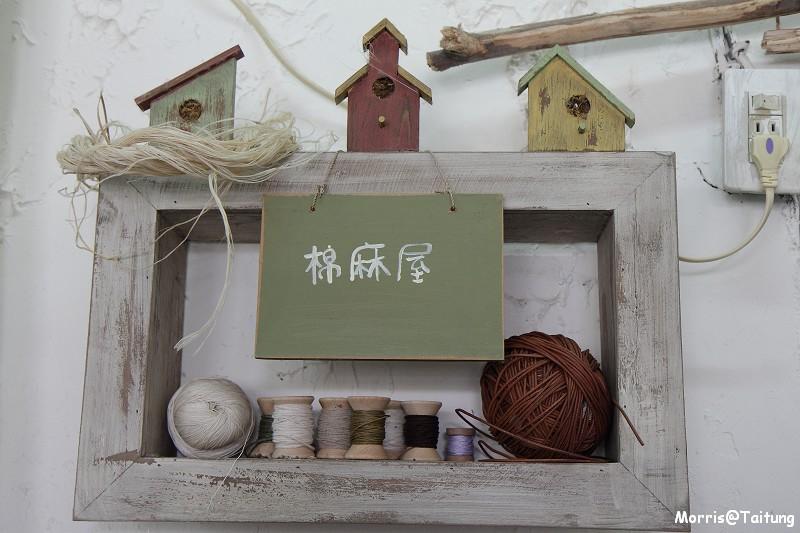 棉麻屋 (11)