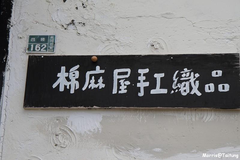 棉麻屋 (24)