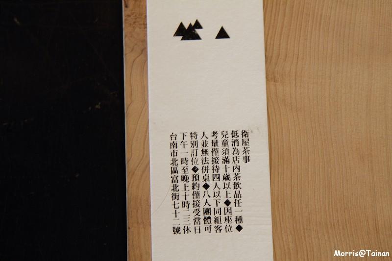 衛屋茶事 (19)
