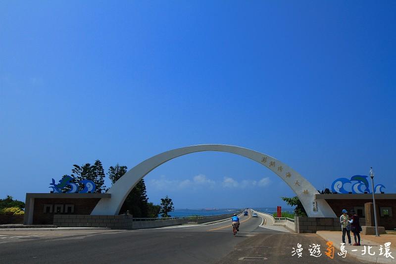 漫遊菊島。北環 (7)