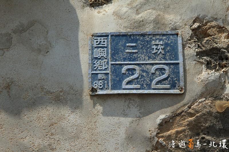 漫遊菊島。北環 (29)