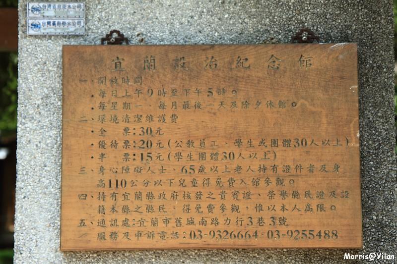 宜蘭設治紀念館 (36)