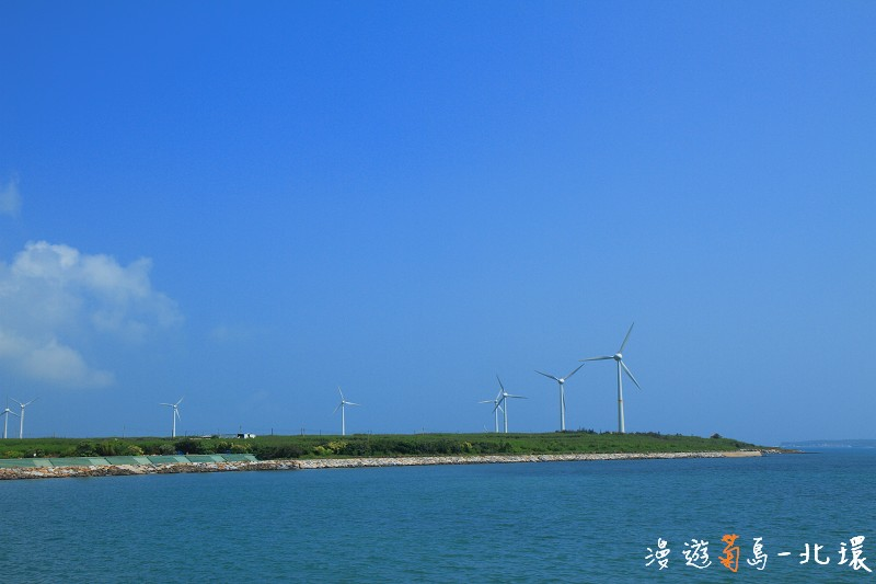 漫遊菊島。北環