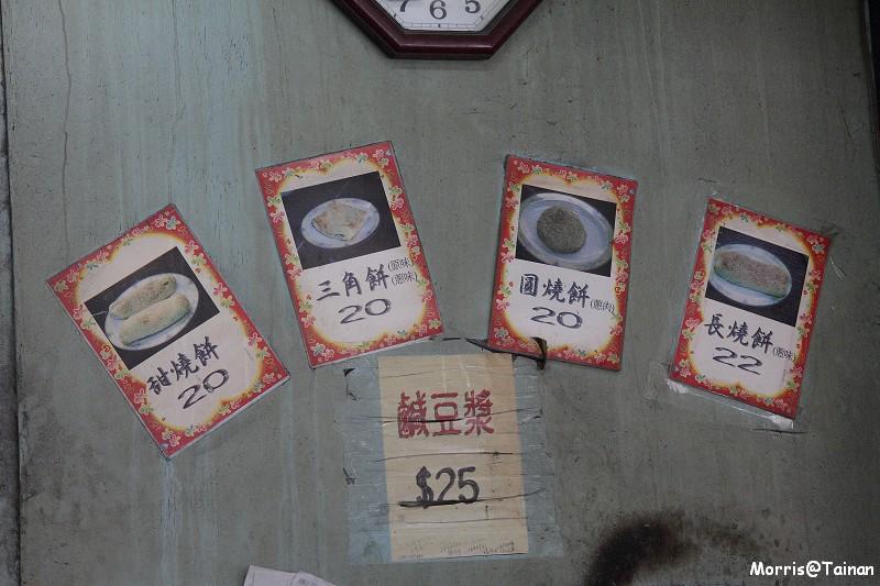 趙家燒餅專賣店 (4)