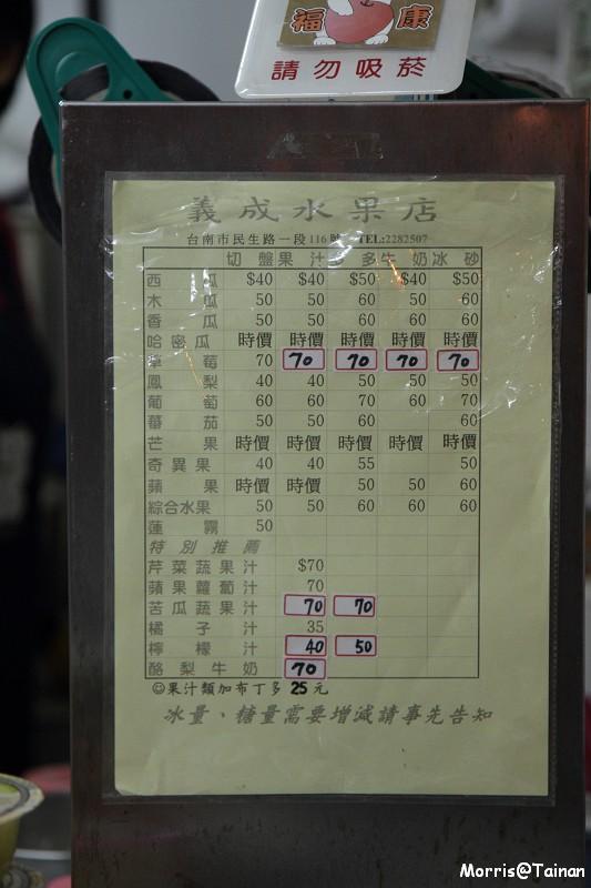 義成水果 (1)