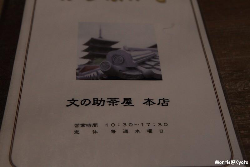 文之助茶屋 (2)