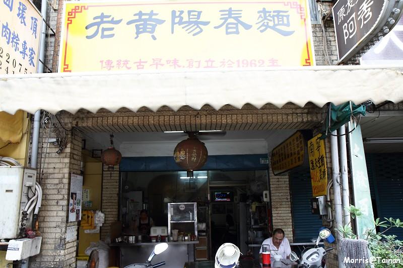 老黃陽春麵 (3)