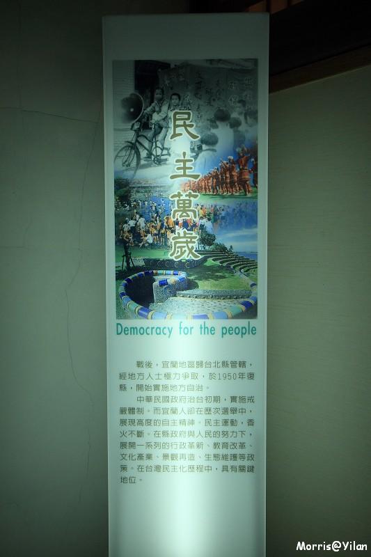 宜蘭設治紀念館 (23)
