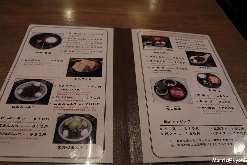 文之助茶屋 (3)