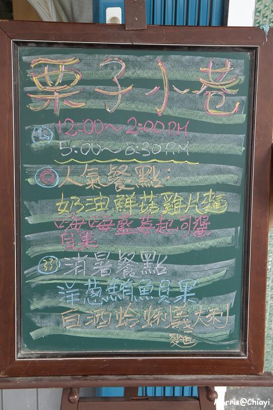 栗子小巷 (28)