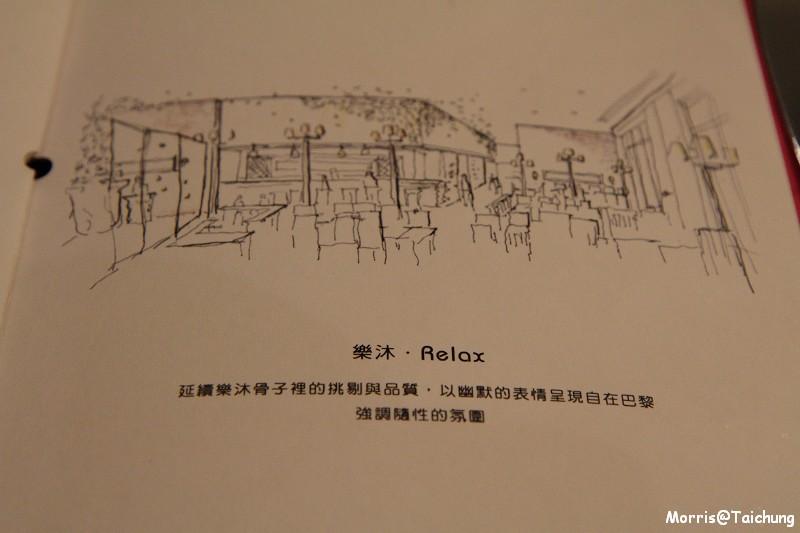 樂沐 Relax (32)