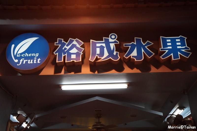 裕成水果 (1)