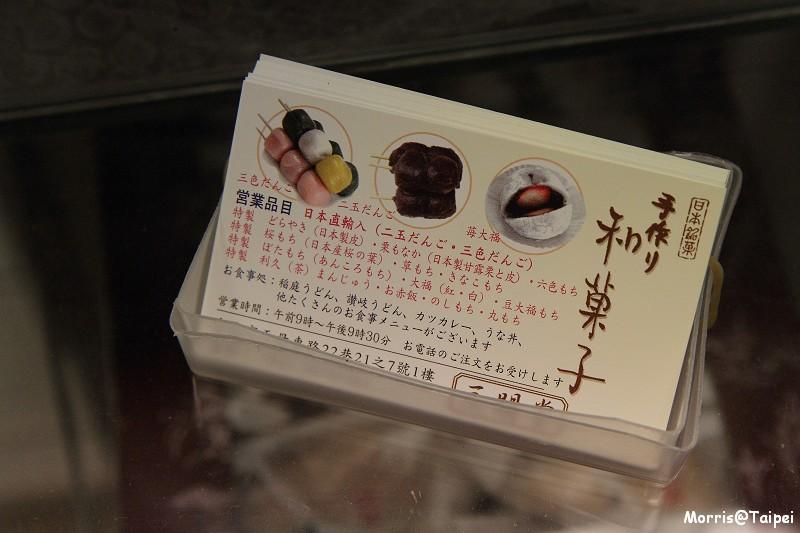 三明堂 (5)