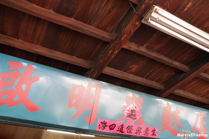 竹山小旅行 (36)