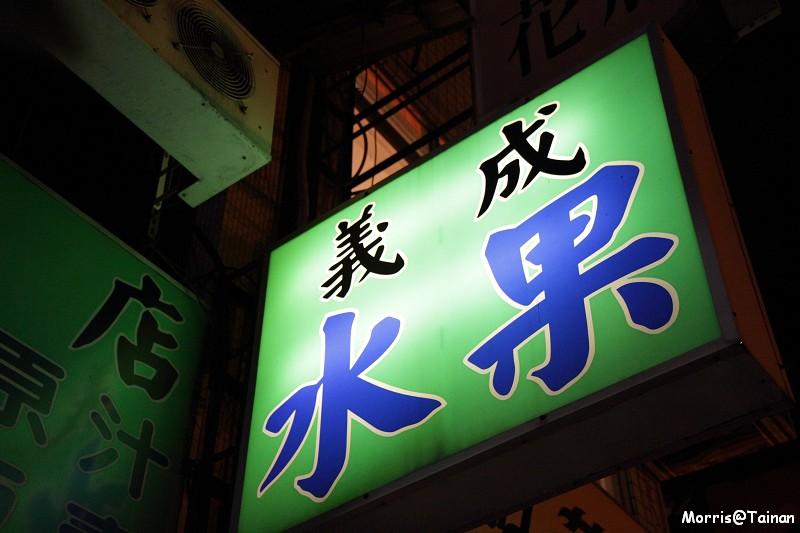 義成水果 (4)