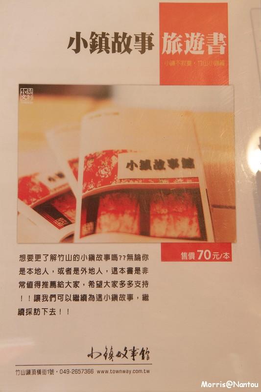 竹山小旅行 (2)
