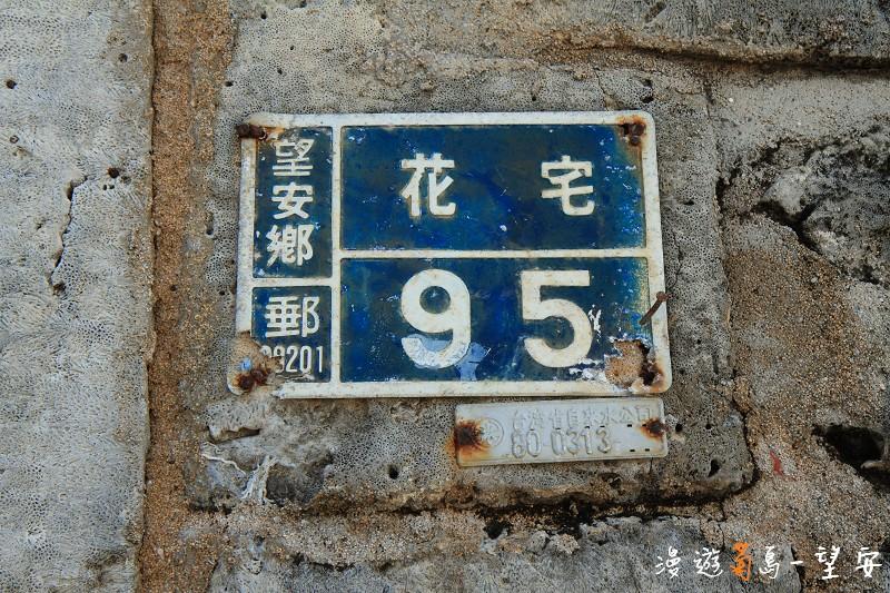 漫遊菊島。望安 (9)