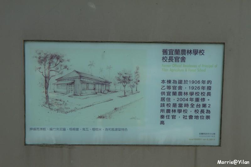 宜蘭設治紀念館 (40)