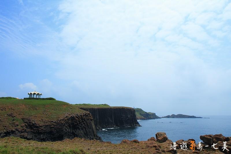 漫遊菊島。七美 (1)