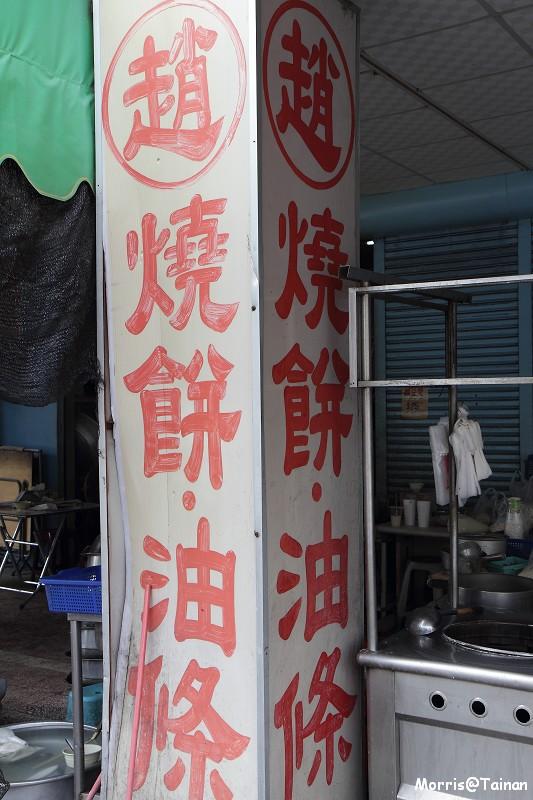 趙家燒餅專賣店 (1)