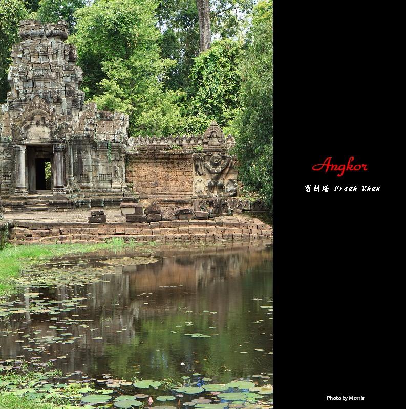 寶劍塔 Preah Khan (6)