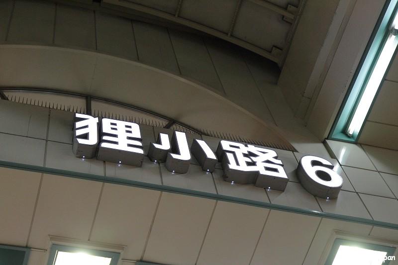 Garaku湯咖哩 (5)
