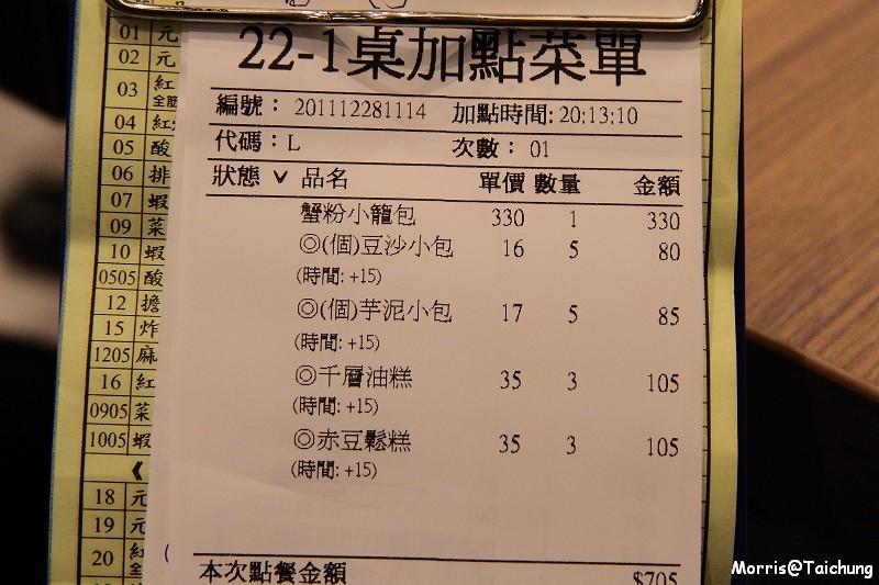 鼎泰豐小籠包 (28)