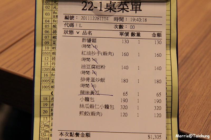 鼎泰豐小籠包 (11)
