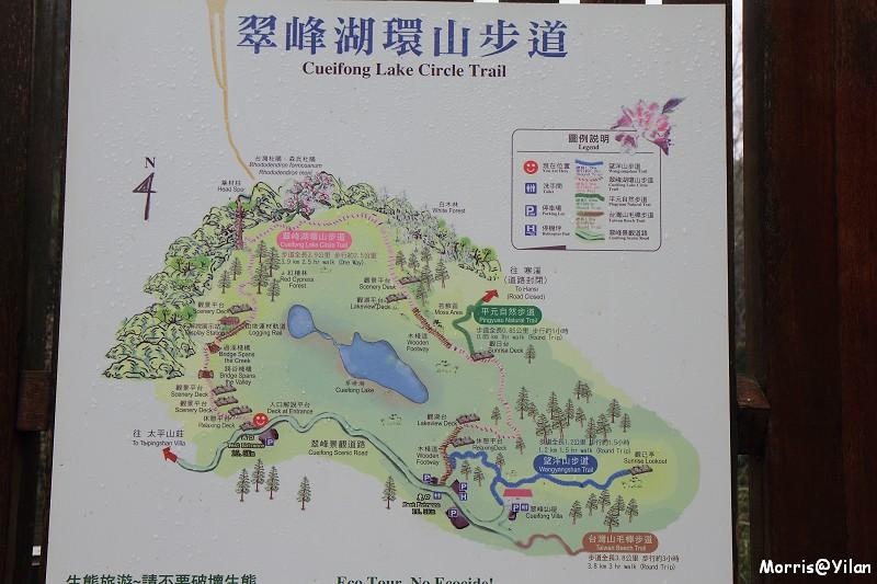 翠峰湖環山步道 (49)