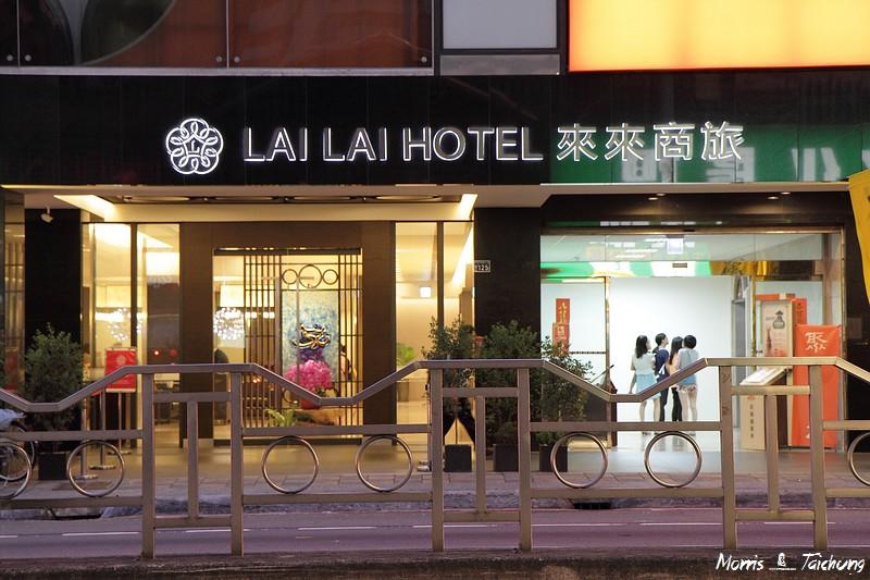 【邀訪】台中一中商圈住宿來來商旅Lai Lai Hotel | 攝影‧旅行 ...